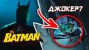 РОБИН ОСТАНОВИТ БЭТМЕНА ОСВОБОЖДЕНИЕ УЖАСНОГО ЗЛОДЕЯ ОБЗОР Титаны 1 сезон 10 серия Titans
