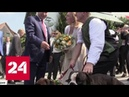 На свадьбе в Австрии Путина встретили Черчилль и Кеннеди - Россия 24