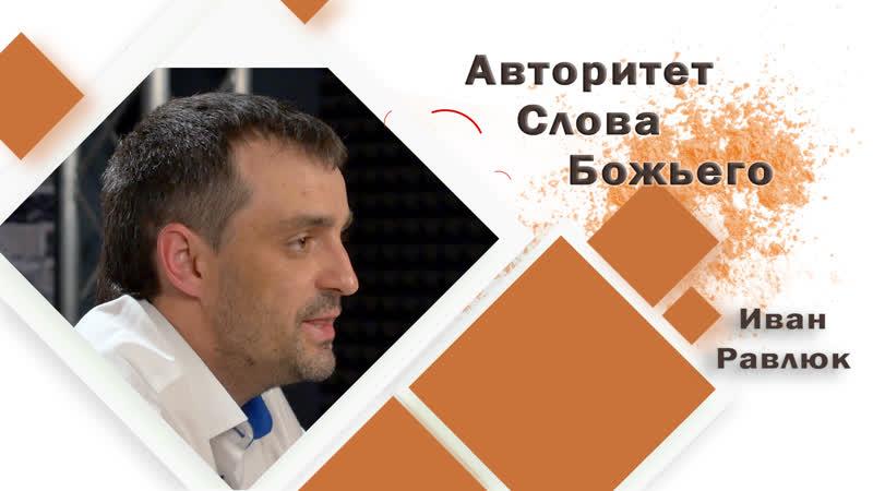 Иван Равлюк - Авторитет Слова Божьего
