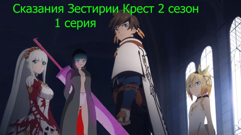 Сказания Зестирии Крест 2 сезон 1 серия