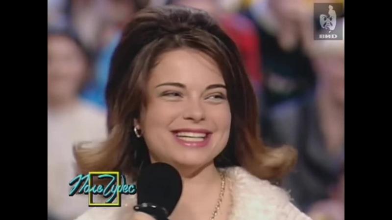 Наташа Королёва - Маленькая страна (Капитал-шоу Поле чудес) (ОРТ) (07.03.1997)