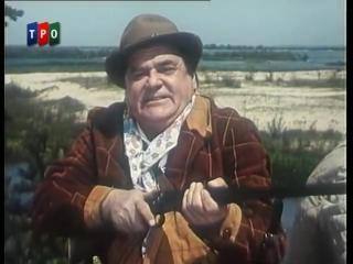 Ни пуха, ни пера (1973) фильм!
