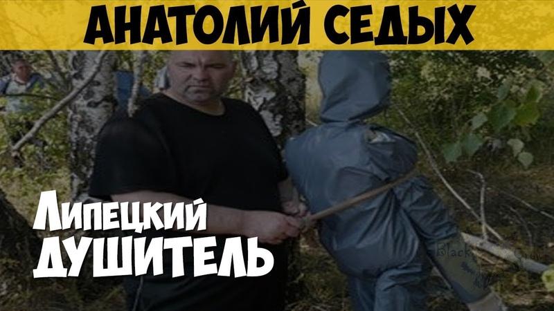 Анатолий Седых Серийный убийца маньяк Липецкий душитель