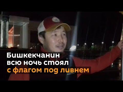 Бишкекчанин всю ночь стоял с флагом под ливнем — видео с площади Ала-Тоо