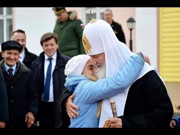 Дети обнимают Патриарха Кирилла