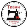 Ткани Трикотаж Белгород