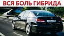 ВСЯ БОЛЬ И ПРАВДА ГИБРИДОВ. Lexus GS450h (Асафьев Стас)