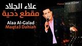 Alaa AlGalad And Bahaa AlGalad - Maqta3 Dahiah