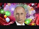 Поздравление с днем рождения для Полины от Путина.mp4