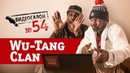 Русские клипы глазами WU TANG CLAN Видеосалон №54