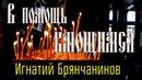 ИСПОВЕДЬ. В помощь кающимся - Святитель Игнатий (Брянчанинов)