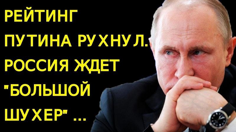 Рейтинг Путина pyxнyл. Россия ждет большой шyxep ... Сергей Цыпляев