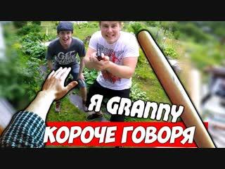 [FROST] КОРОЧЕ ГОВОРЯ Я Granny В Реальной Жизни
