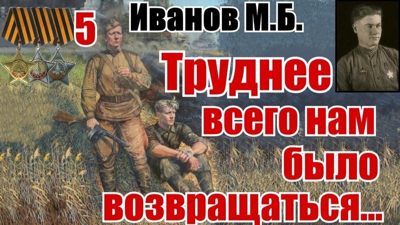 Труднее всего было возвращаться. Из воспоминаний Иванова Мстислава Борисовича Часть 5