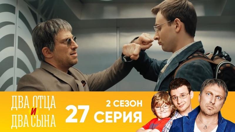 Два отца и два сына | Сезон 2 | Серия 27