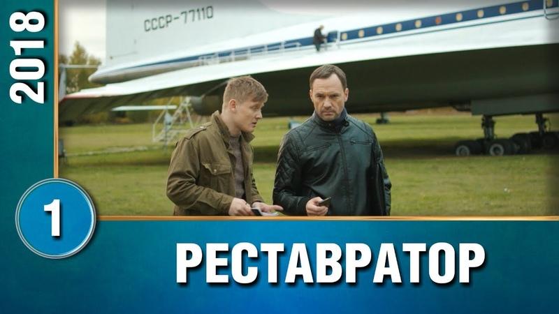 ПРЕМЬЕРА 2018 Реставратор 1 серия Русские мелодрамы новинки 2018