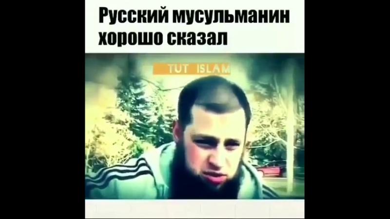 русский мусулманин хорошо сказал