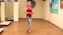 Кизомба женский стиль Урок 3 Базовый шаг назад вперёд