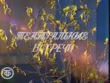 Театральные встречи. О.Табаков, Г.Волчек, С.Крючкова, М.Неелова, Л.Гурченко, Н.Михалков (1979)