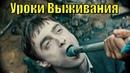 УРОКИ ВЫЖИВАНИЯ Русские комедии Смотреть фильмУРОКИ ВЫЖИВАНИЯонлайн.