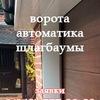 Ворота и автоматика - в Балашихе и МО.