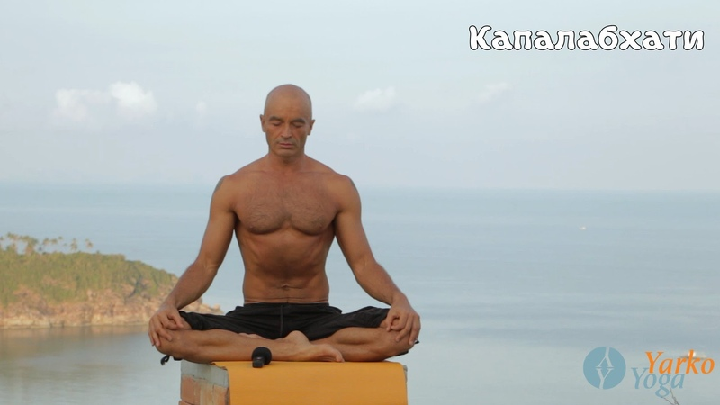 Капалабхати. Йога для начинающих.