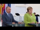 Пресс-конференция Владимира Путина и Ангелы Меркель.