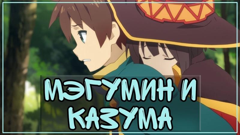 15 фактов о Мэгумин и Казуме, которые ты не знал (Konosuba) (перевод Foxen Anime)