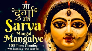 माँ दुर्गा मंत्र | SARVA MANGAL MANGALYE | MOST POWERFUL DURGA DEVI MANTRA | CHANTING 108 TIMES SONG