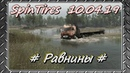 🔴✅Spintires® The Original Game 10 04 19 Равнины