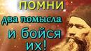 ПОМНИ два помысла и БОЙСЯ их Опасные мысли Старец Силуан Афонский