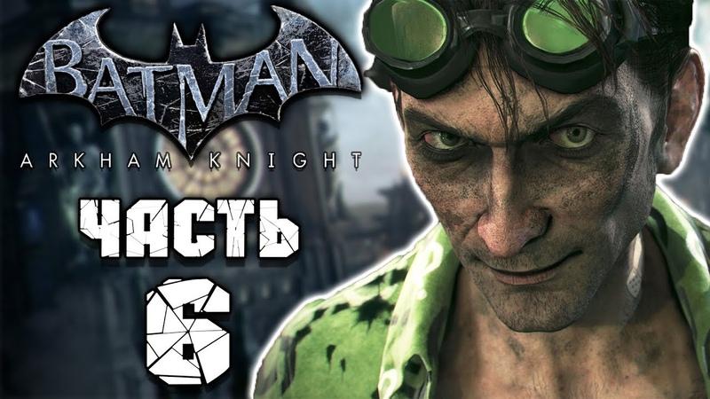Прохождение Batman Arkham Knight ЧАСТЬ 6 ЭДВАРД НИГМА