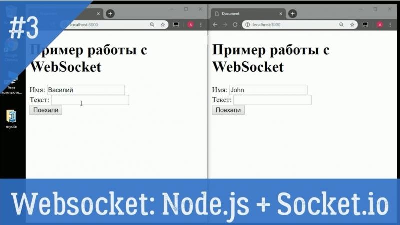 3 Websocket Node js Socket io