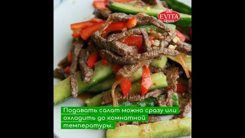 EVITA Огурцы с мясом по корейски