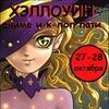 Ближайшая 27-28 октября Хэллоуин аниме пати 18+