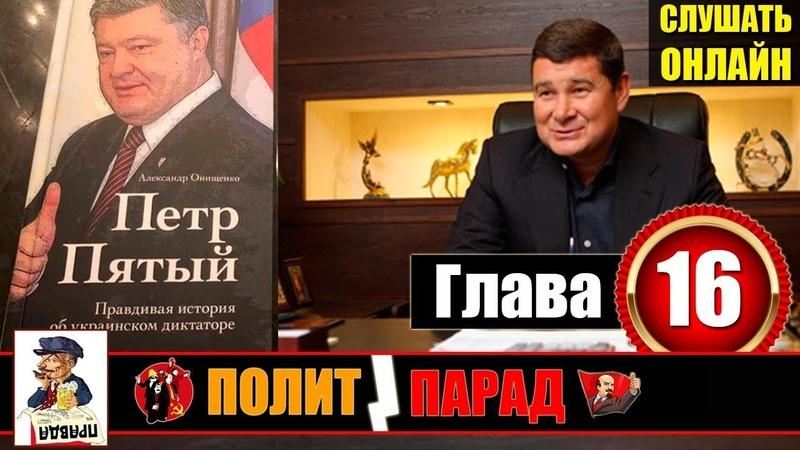 Петр Пятый. Глава 16 Ходоки от президента - начало переговоров. Александр Онищенко