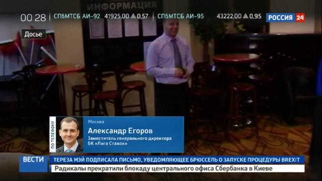 Новости на Россия 24 • Букмекеров обязали отдавать часть доходов на развитие спорта