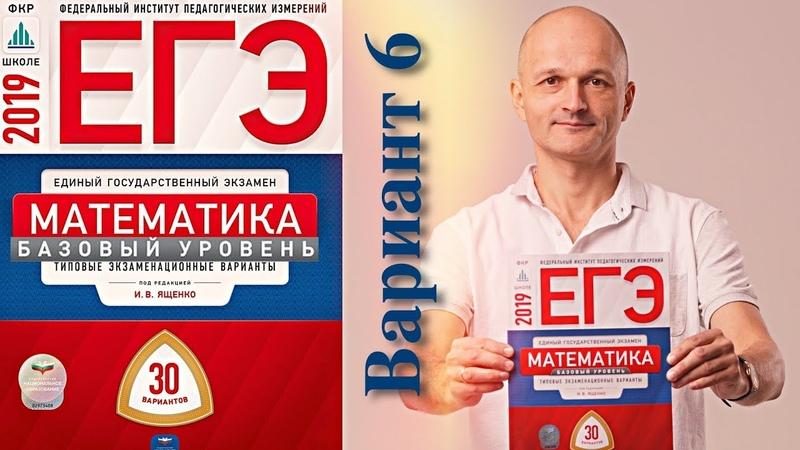 Решаем ЕГЭ 2019 Ященко Математика базовый Вариант 6