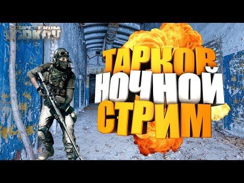 Тарков, ночной стрим🔥Escape from Tarkov🔥Побег из Таркова | часть 7