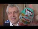 Киндер яйцо с сюрпризом