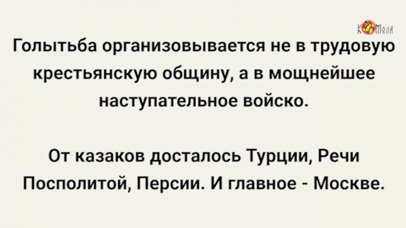 7 крамольных фактов о казаках. Кто такие казаки и откуда они взялись. Подлинная история казачества.