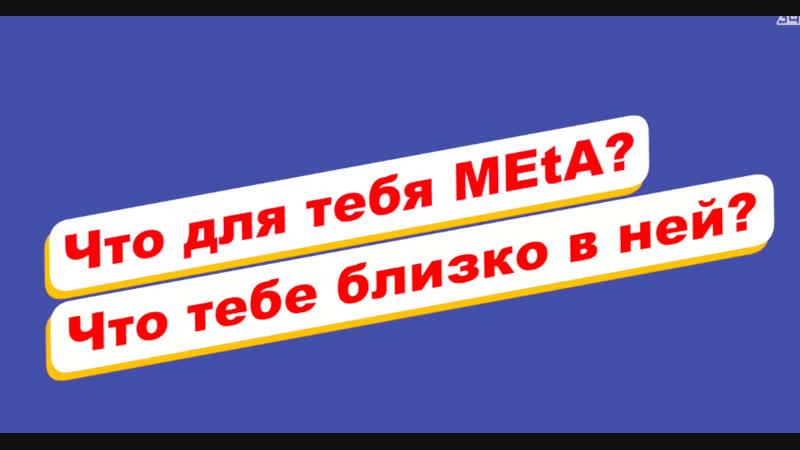 MEtA interview pt.1