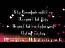 Tata Simonyan /Hayastan Barev/Թաթա Սիմոնյան/Հայաստան Բարև lyrics/բառեր