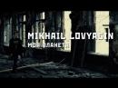 Михаил Ловягин - Моя планета • Россия   2018