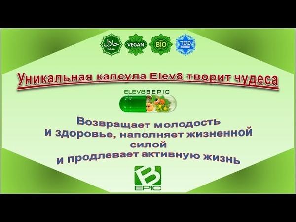 Молодеем и стройнеем с Elev8 Уникальная капсула
