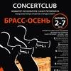 CityMusic/CONCERTCLUB/Брасс-осень/МУЗЫКА ВО ВСЕМ