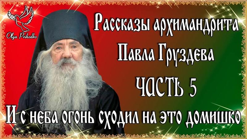 Аудиокнига Рассказы архимандрита Павла Груздева И с неба огонь сходил на это домишко