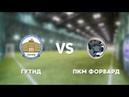 Чемпионат СПБ по футболу 6х6. ГУТИД — ПМК Форвард