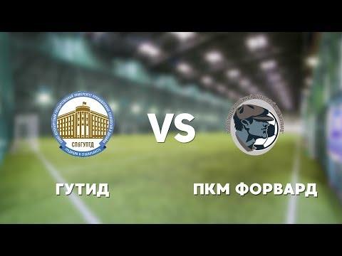 Чемпионат СПБ по футболу 6х6. ГУТИД ПМК Форвард
