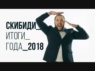 Скибиди_Итоги_Года_2018. Промо Дмитрия Сократилина